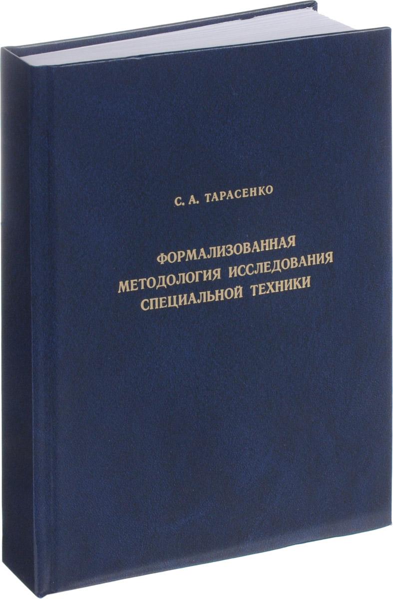С. А. Тарасенко Формализованная методология исследования специальной техники