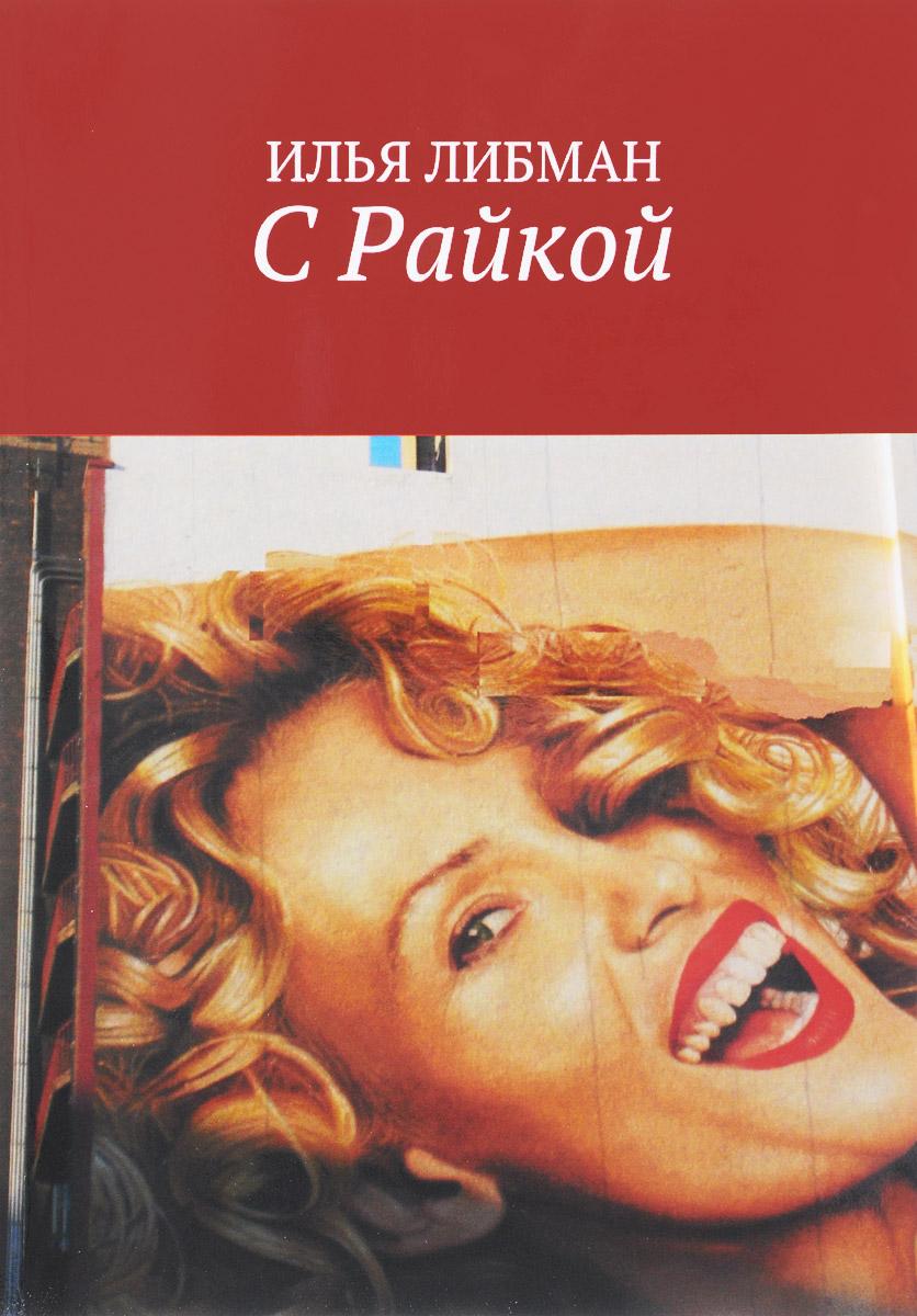 9785448368905 - С Райкой - Книга