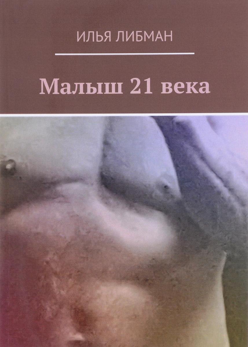 Илья Либман Малыш 21 века кеды wilmar