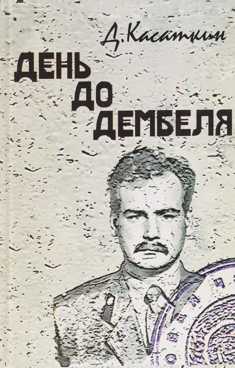 Д. Касаткин День до дембеля владислав выставной трудный день капитана славки