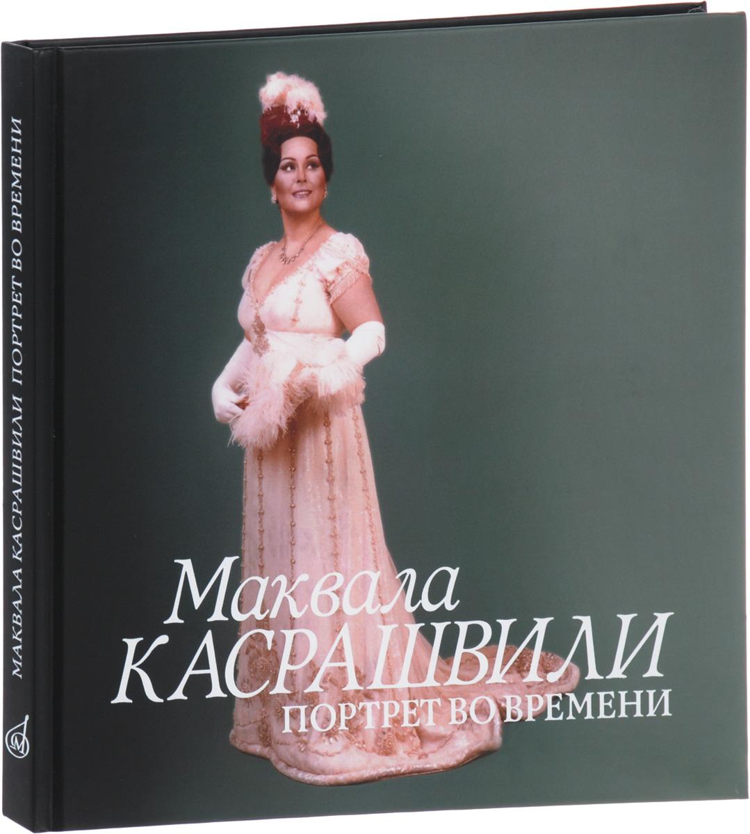 Маквала Касрашвили. Портрет во времени билет на тигрик петрик театр образцова