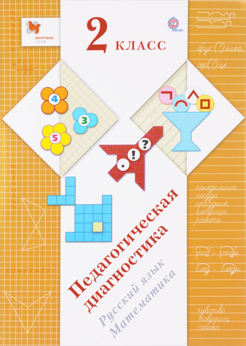 Русский язык, математика. 2 класс. Педагогическая диагностика с методическим пособием