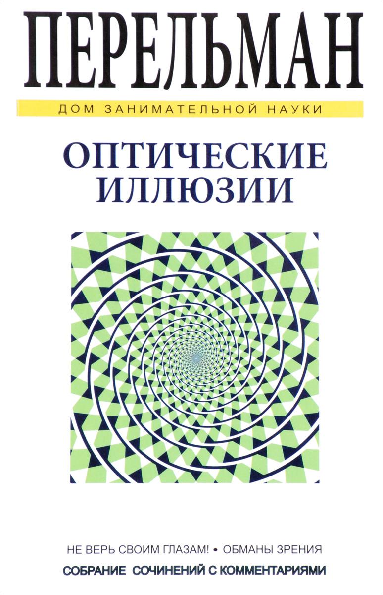 Я. И. Перельман Оптические иллюзии г м куликова не верь глазам своим или фантом ручной сборки