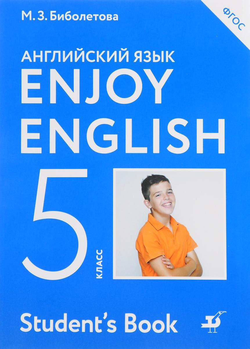 М. З. Биболетова, О. А. Денисенко, Н. Н. Трубанева Enjoy English 5: Student's Book / Английский язык. 5 класс. Учебник брукс м война миров z