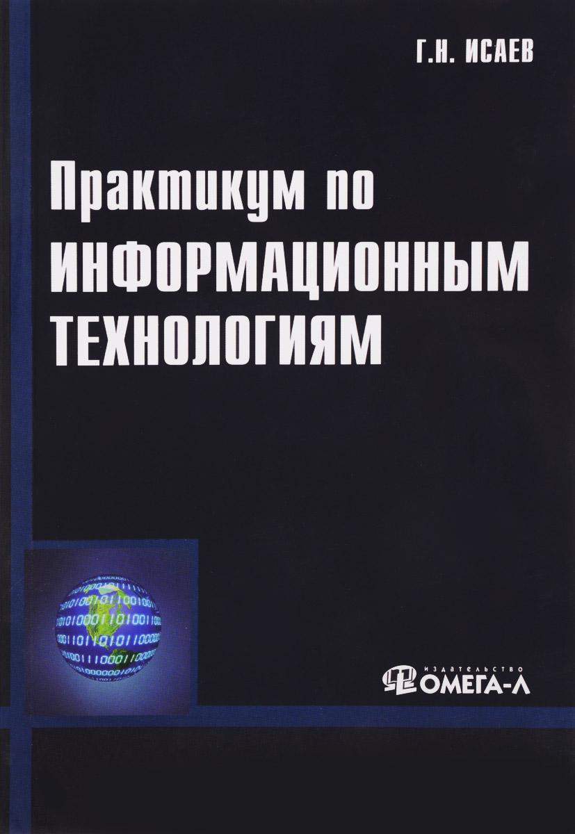 Г. Н. Исаев Практикум по информационным технологиям