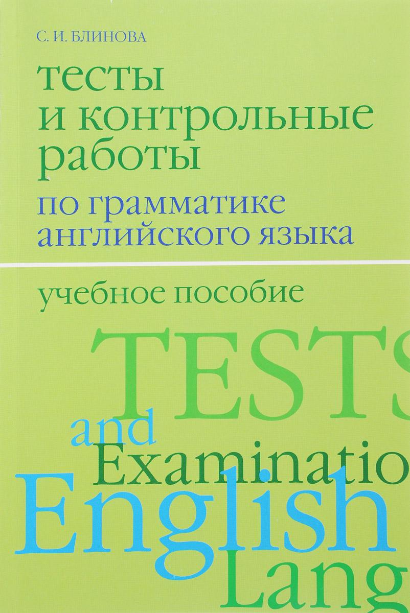 С. И. Блинова Английский язык. Тесты и контрольные работы по грамматике. Учебное пособие