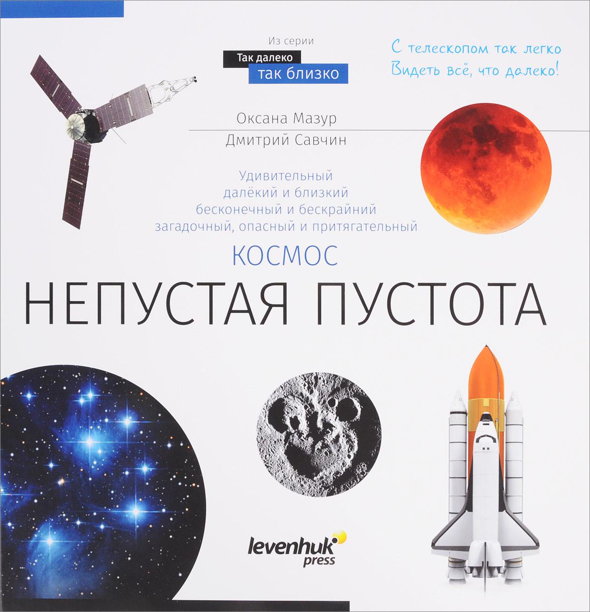 купить Оксана Мазур, Дмитрий Савчин Книга знаний