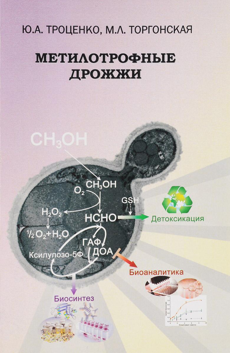 Метилотрофные дрожжи