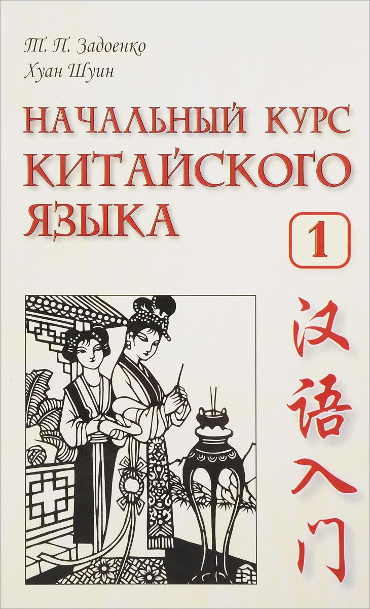 Начальный курс китайского языка. Часть 1 (+ CD)