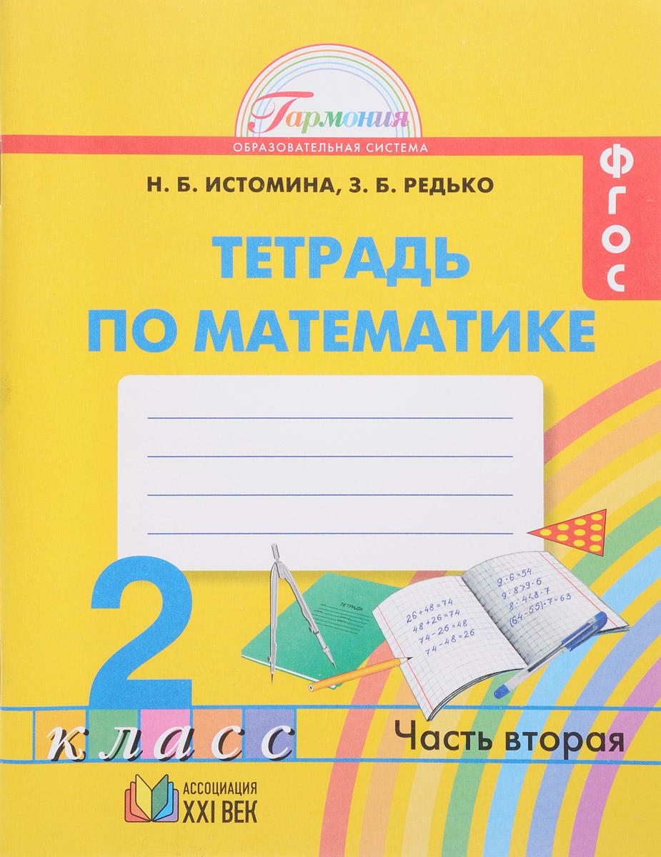 Н. Б. Истомина, З. Б. Редько Математика. 2 класс. Рабочая тетрадь. В 2 частях. Часть 2 ивеко от 2 до3 тонн б у