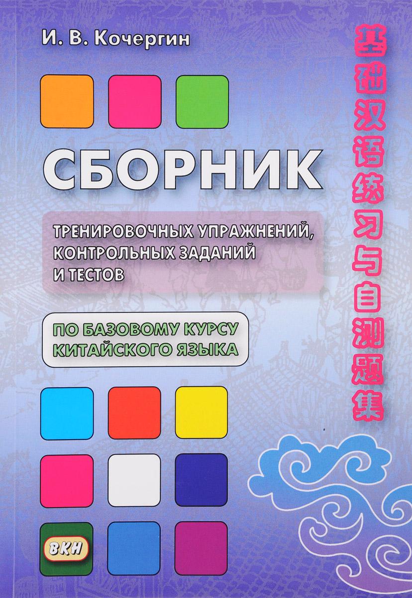 Китайский язык. Сборник тренировочных упражнений, контрольных заданий и тестов по базовому курсу. Учебное пособие