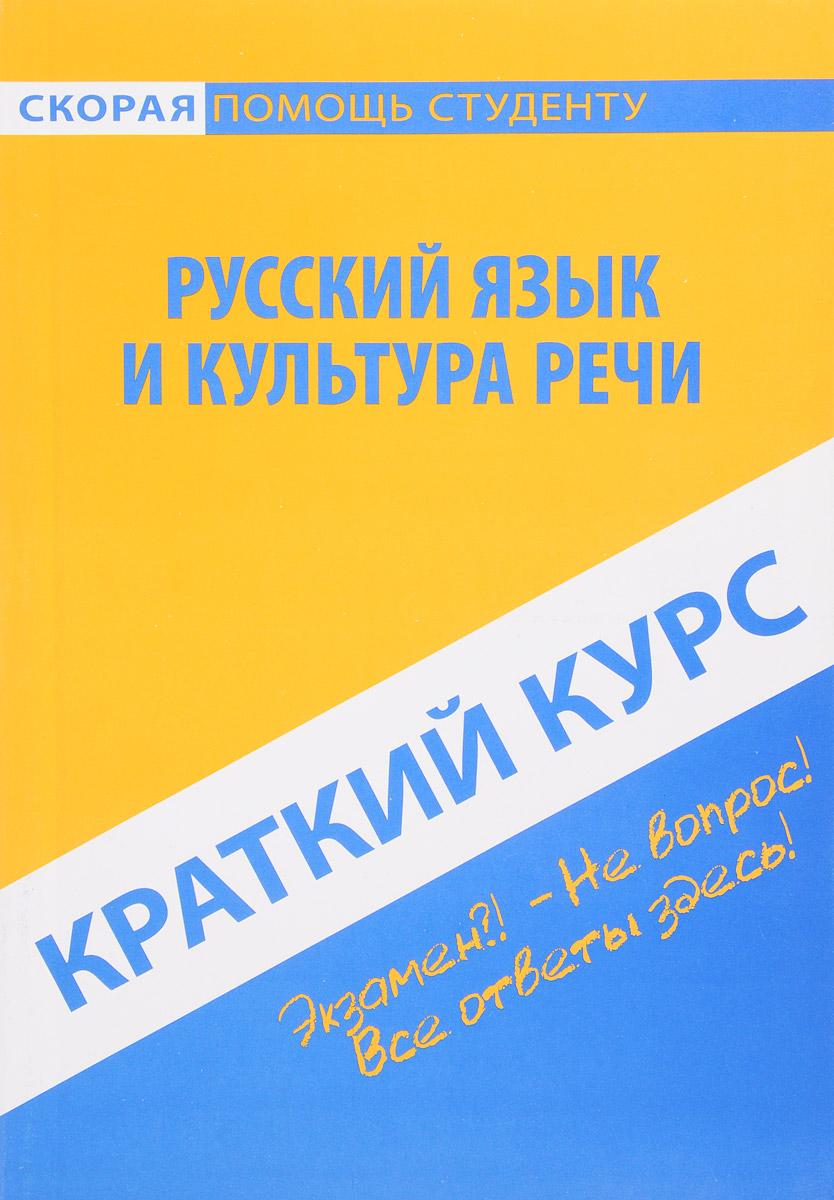 Русский язык и культура речи. Краткий курс. Учебное пособие