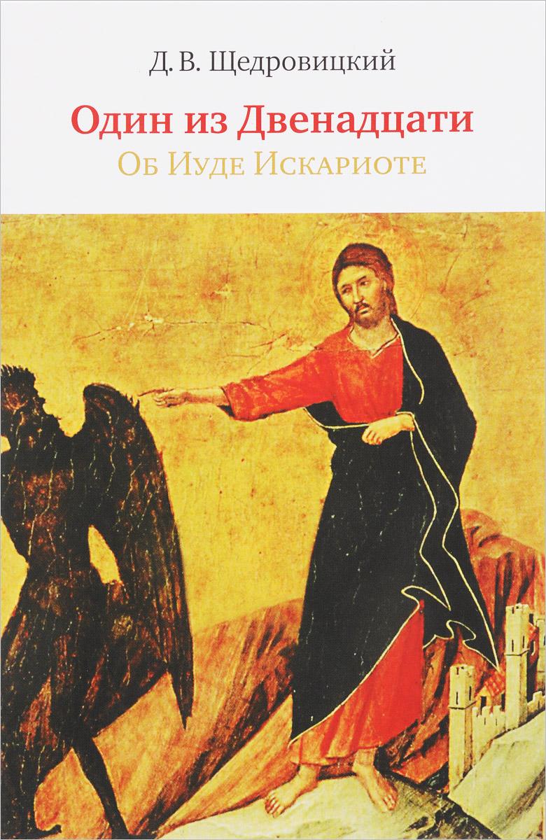 Один из Двенадцати. Об Иуде Искариоте. Д. В. Щедровицкий