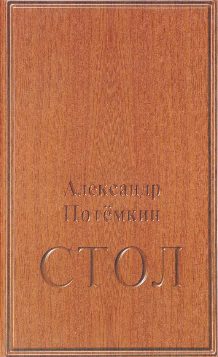 Александр Потёмкин Стол