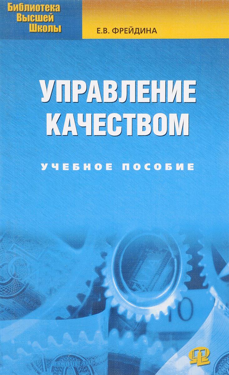 Е. В. Фрейдина Управление качеством. Учебное пособие