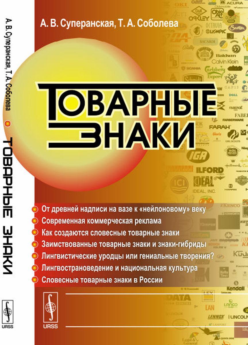Товарные знаки. Суперанская А.В., Соболева Т.А.