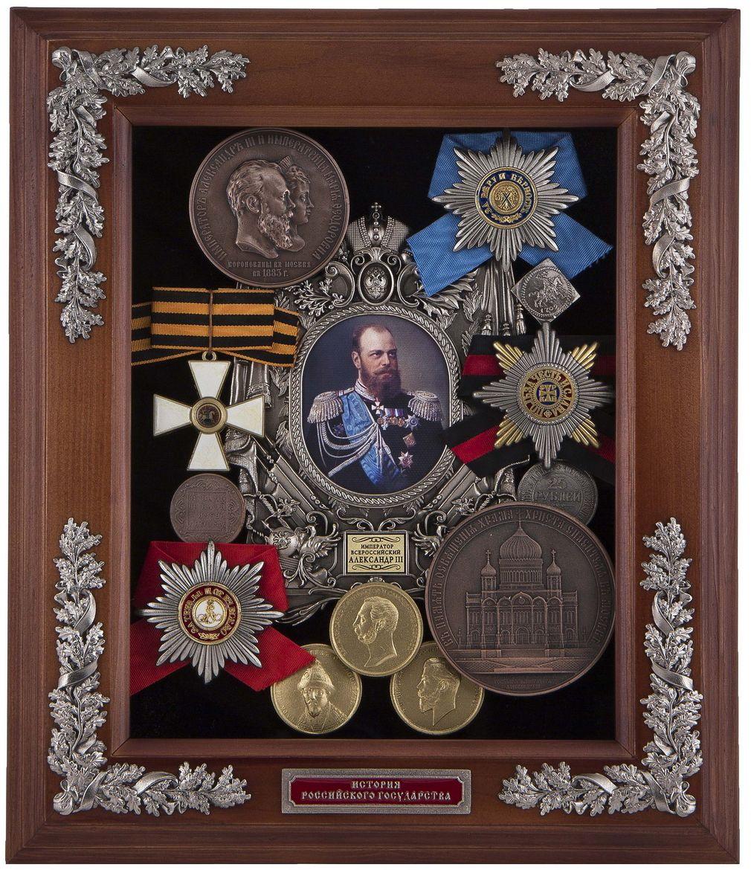 Ключница малая Александр III, 33 х 30 см. Авторская работа. КЛ -1425051 7_желтыйАлександр III («Миротворец») – российский император (1845-1894 г.г.) В правление Александра III престиж России в мире поднялся на недосягаемую прежде высоту, а в самой стране воцарились покой и порядок. Самой главной заслугой Александра III перед Отечеством является то, что за все годы его царствования (13 лет) Россия не вела войн. Александр III доныне остается единственным правителем нашего государства, начиная с IX века, при котором не было ни одной войны. За что и получил свое прозвание «Миротворец». Он принял страну в тяжелейшем состоянии, когда вовсю бушевал революционный террор, а передал наследнику полностью успокоенной. Современник правления Александра III С.Ю.Витте писал «Император Александр III был великий император». Ключница «Александр III» - это подарок для настоящего, благородного мужчины, способного на великие поступки, символичное признание огромного значения человека в Вашей жизни, в масштабах отдельной компании или даже страны. Сочетание функциональности, художественного мастерства и «коллекционности», делает это изделие поистине бесценным подарком, достойным лишь избранных. Ключница прекрасно впишется в интерьер квартиры, дома, усадьбы, рабочего кабинета, как символ трудолюбия, успеха и процветания, как признак хорошего, тонкого вкуса. При составлении ключницы использованы точные копии орденов Российской Империи, медалей, созданных выдающимися медальерами Осипом Калашниковым (медальная серия, посвященная Петру I), Филиппом Мюллером( медальная серия на события Северной войны 1700-1721гг.), серии медалей с изображением всех Российских князей и государей, начатой в середине XVIII века по инициативе М.В Ломоносова, коллекции медалей Императорская серия, созданных художниками Василием Алексеевым, Александром Лялиным и Павлом Уткиным, а также другие копии монет, знаков и медалей, снятых в музеях Москвы и Санкт-Петербурга.Медь с последующей декоративно-художественной обработк