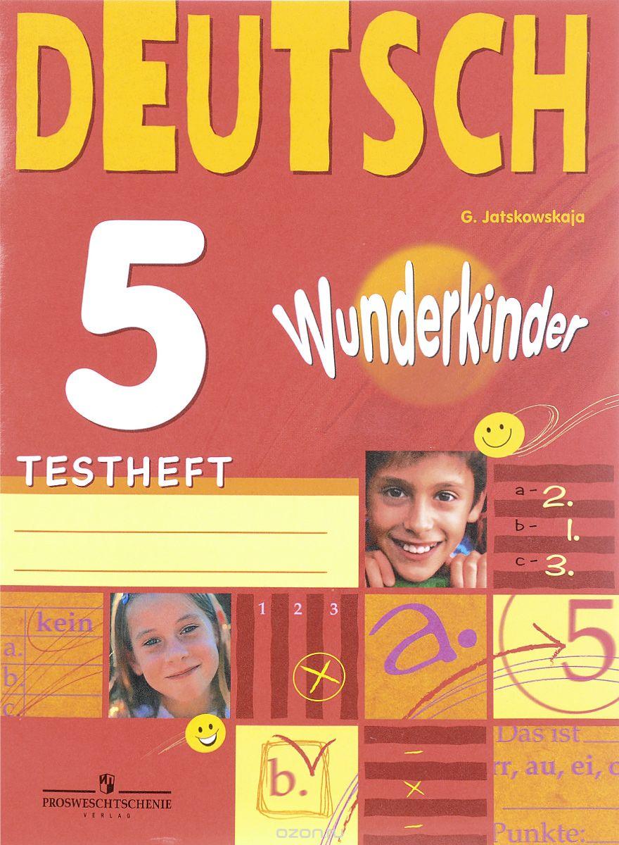 Deutsch 5: Testheft / Немецкий язык. 5 класс. Контрольные задания