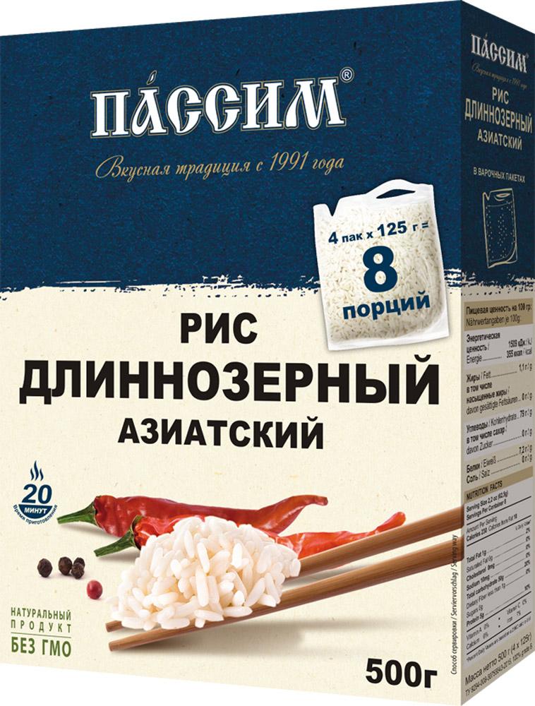 Пассим рис длиннозерный в пакетиках для варки, 4 шт по 125 г makfa рис длиннозерный шлифованный в пакетиках для варки 400 г