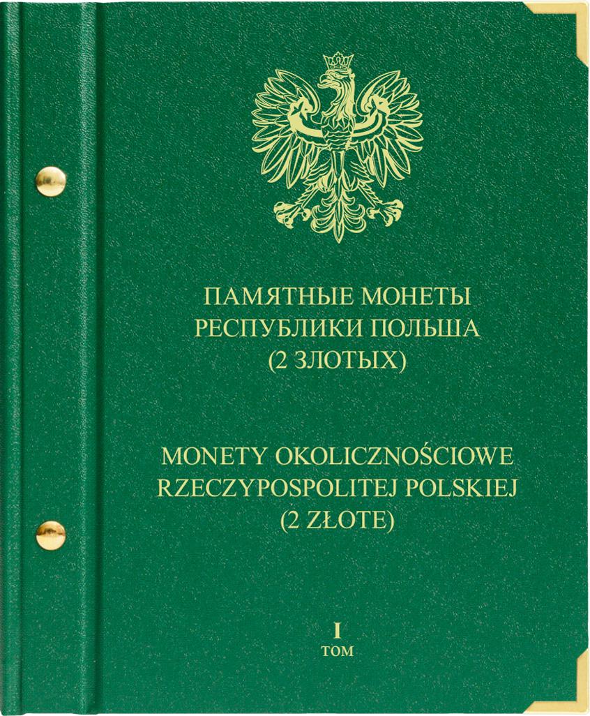 Альбом для монет «Памятные монеты Республики Польша (2 злотых)». 1 том, Albo Numismatico