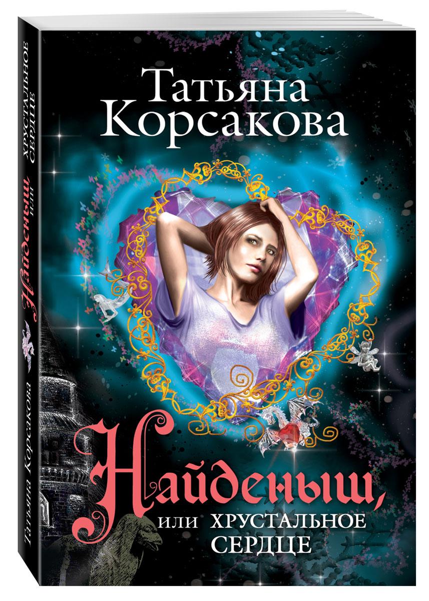 Татьяна Корсакова Найденыш, или Хрустальное сердце