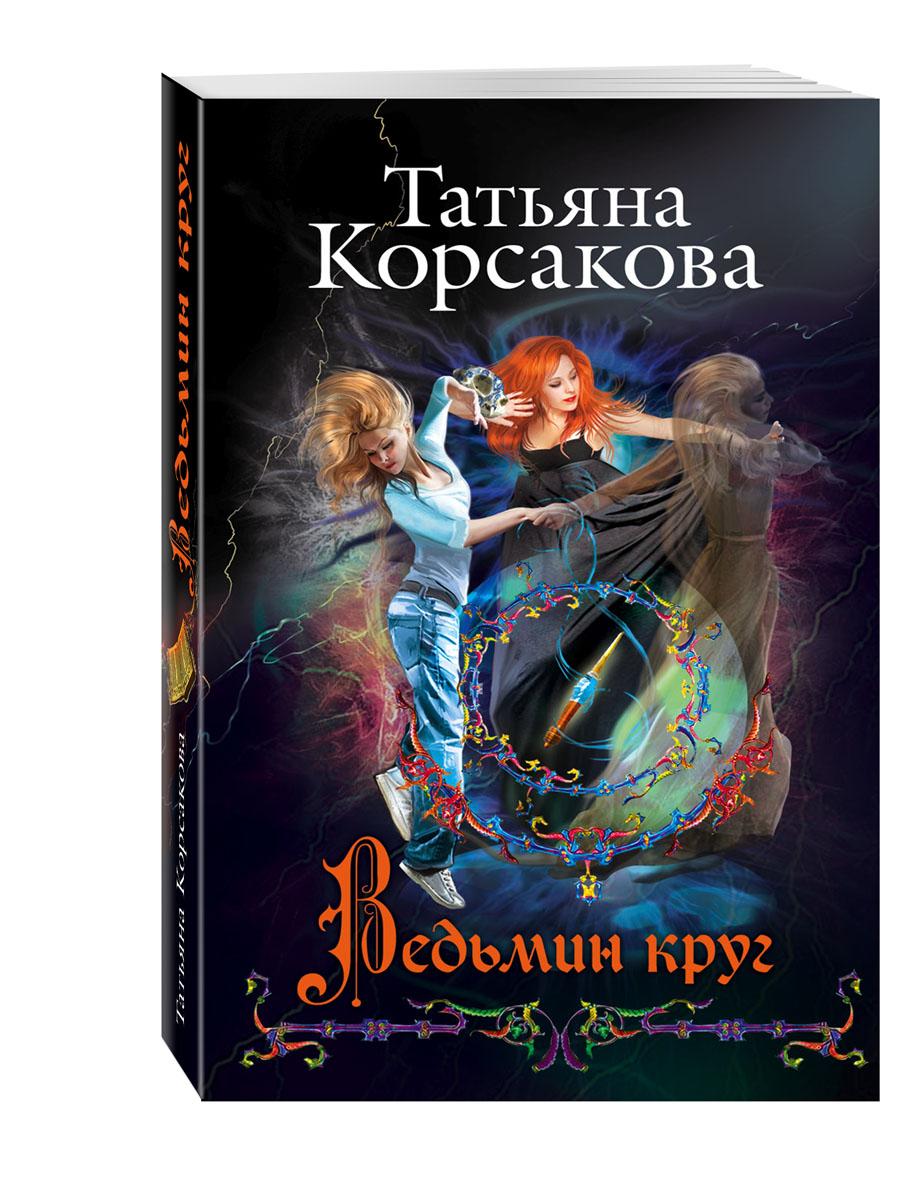 Татьяна Корсакова Ведьмин круг татьяна корсакова дежавю или час перед рассветом