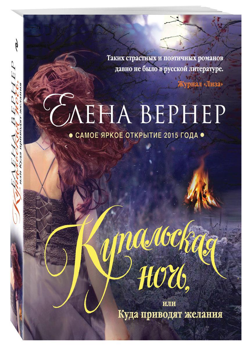 Елена Вернер Купальская ночь, или Куда приводят желания донормил где в люберцах