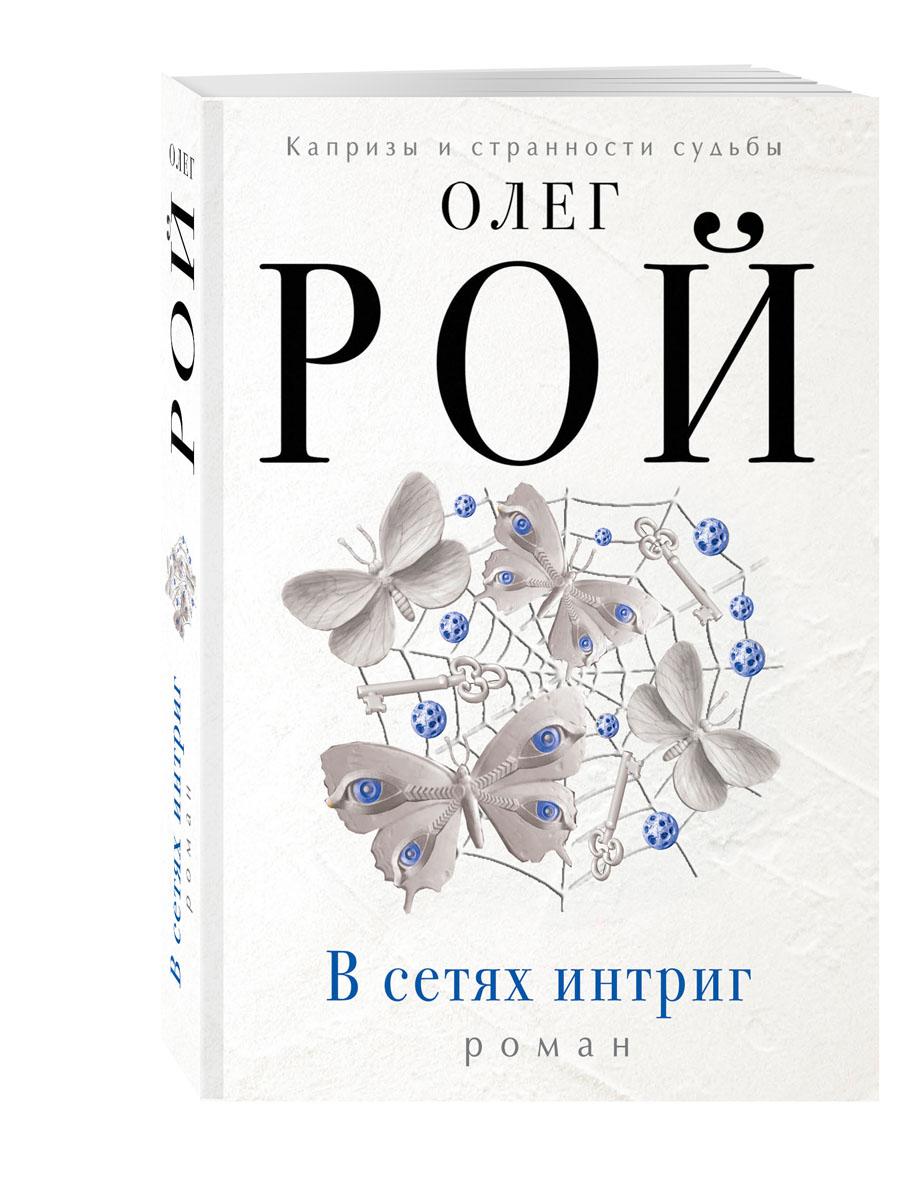 Олег Рой В сетях интриг рой о в сетях интриг