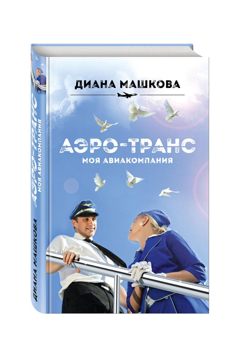 Диана Машкова Аэро-транс. Моя авиакомпания билеты на самолет трансаэро