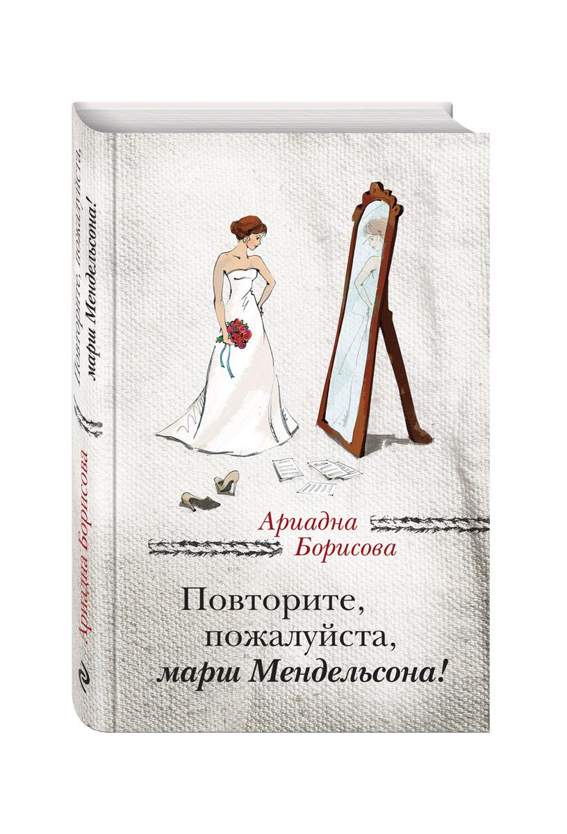 Ариадна Борисова Повторите, пожалуйста, марш Мендельсона