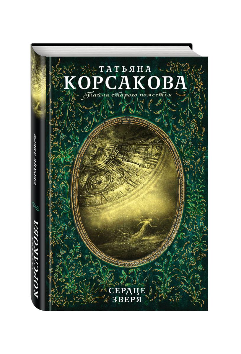 Корсакова Т. Сердце зверя как дом в деревне на мат капиталл