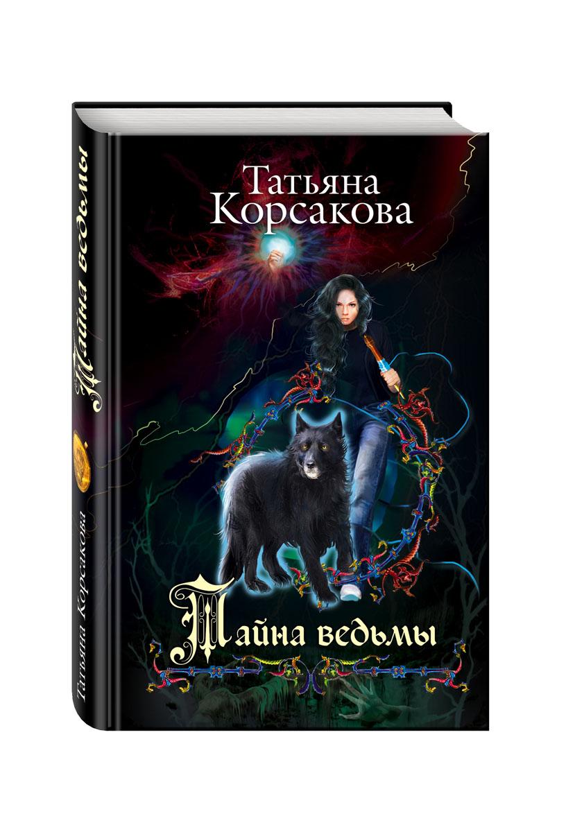 Татьяна Корсакова Тайна ведьмы татьяна корсакова дежавю или час перед рассветом