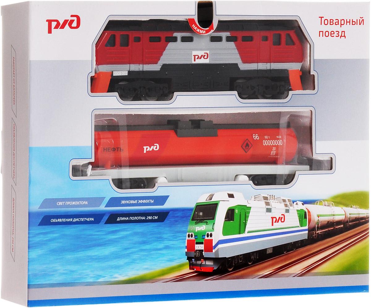 Играем вместе Железная дорога РЖД Товарный поезд как 4 билета на сайте ржд