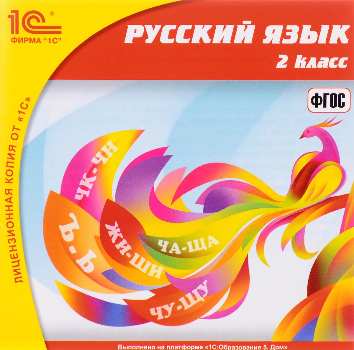 1С:Школа. Русский язык. 2 класс