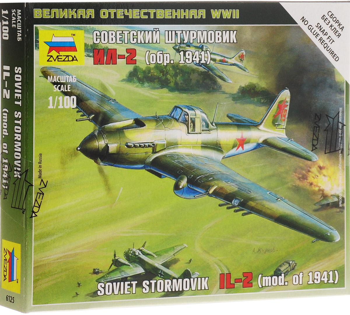 Звезда Сборная модель Советский штурмовик Ил-2 (обр. 1941)