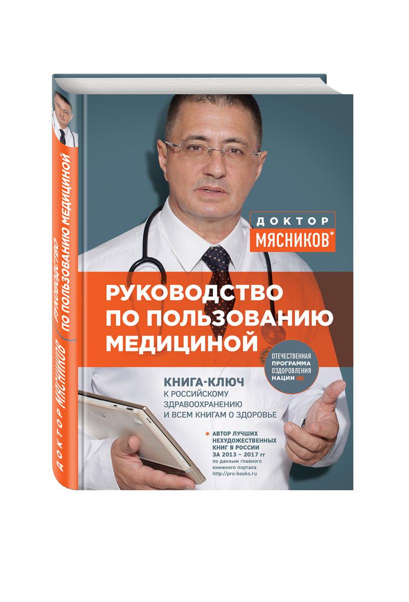Александр Мясников Руководство по пользованию медициной руководство по пользованию медициной мясников а л