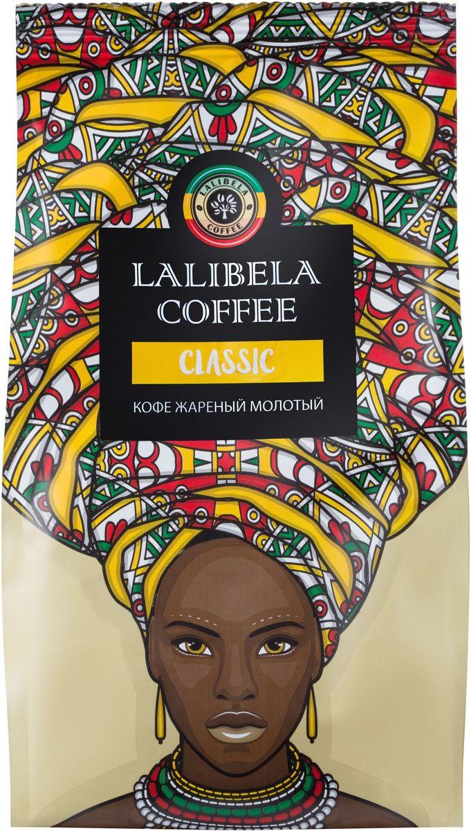 Lalibela coffee Classic кофе молотый, 200 г33180Классический бленд с изысканным, насыщенным вкусом и ароматом, раскрывающимся множеством благородных оттенков. Традиционная обжарка обеспечивает кофе Lalibela Coffee Classic мягкий вкус и интенсивный аромат. Яркая горчинка орехового оттенка и фруктовые нотки с благородной кислинкой в послевкусии позволят вам сполна насладиться чашечкой кофе.Кофе: мифы и факты. Статья OZON Гид