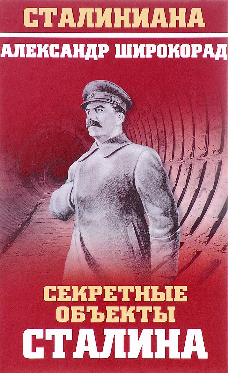 Александр Широкорад Секретные объекты Сталина широкорад а секретные объекты сталина