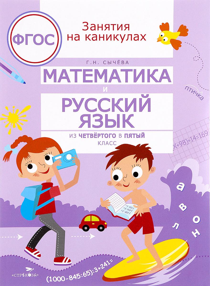 Г. Н. Сычева Математика и русский язык. Из четвертого в пятый класс сычева г лучшие нестандартные уроки в начальной школе математика