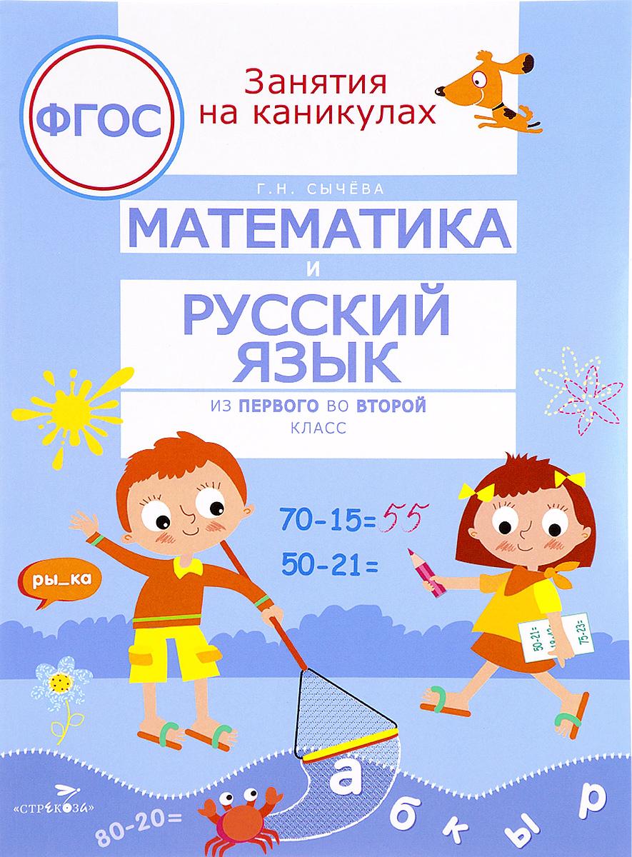 Г. Н. Сычева Математика и русский язык. Из первого во второй класс сычева г лучшие нестандартные уроки в начальной школе математика
