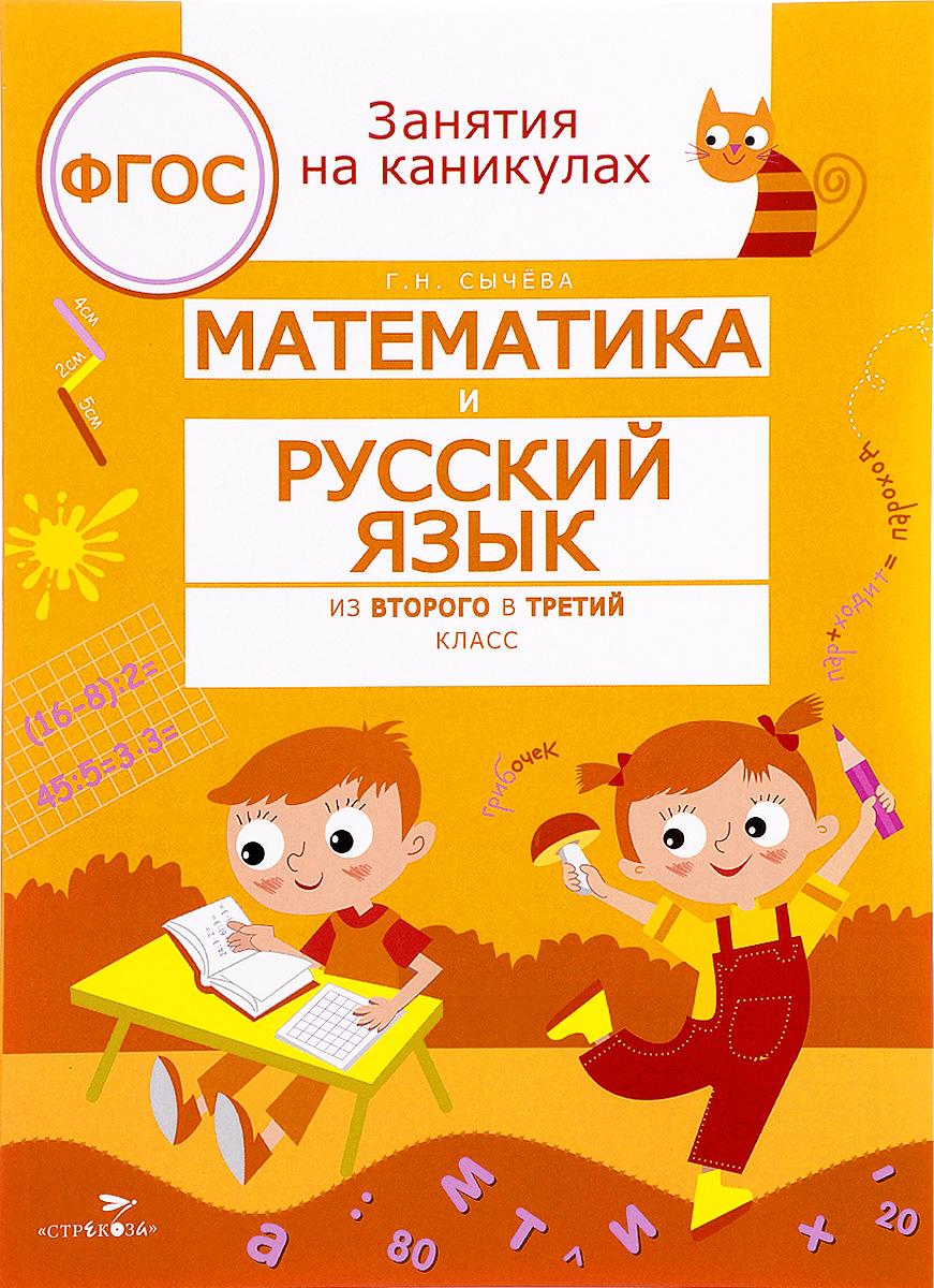 Г. Н. Сычева Математика и русский язык. Из второго в третий класс сычева г лучшие нестандартные уроки в начальной школе математика
