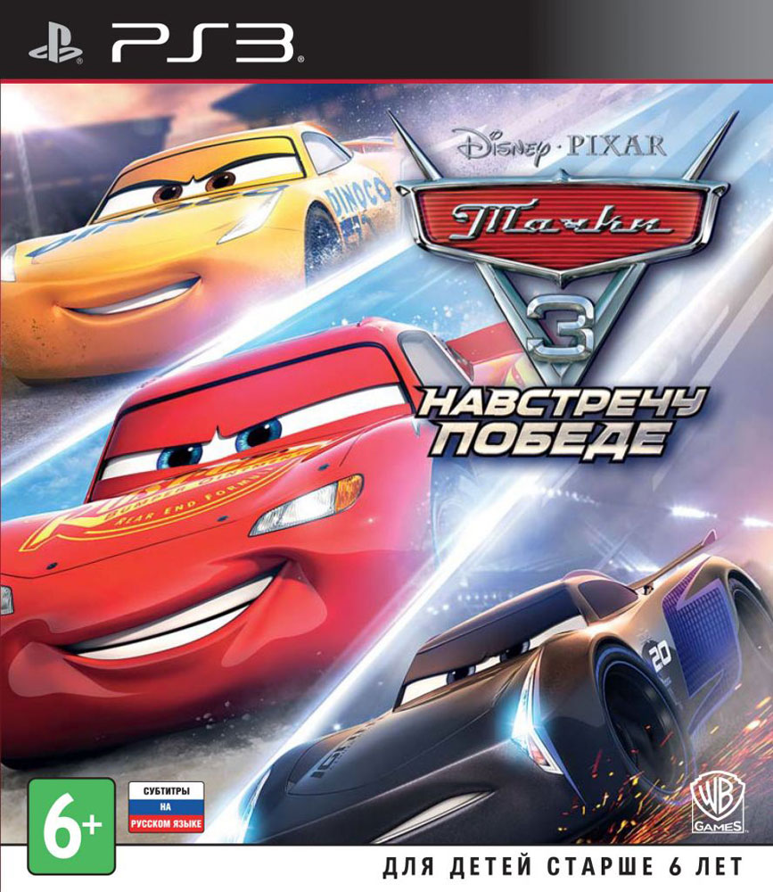 Тачки 3. Навстречу победе (PS3), Avalanche Software