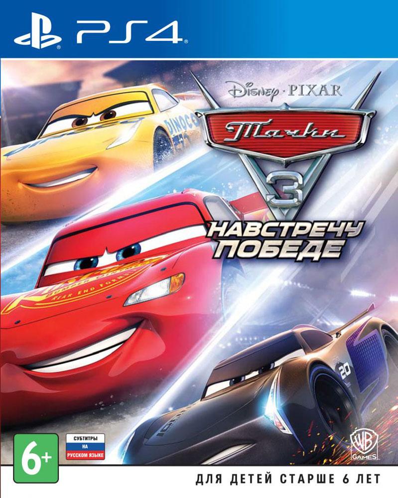 Тачки 3. Навстречу победе (PS4)