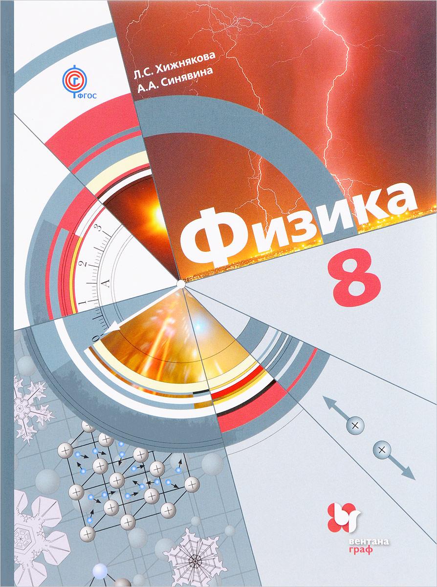 Л. С. Хижнякова, А. А. Синявина Физика. 8класс. Учебник л с хижнякова а а синявина с а холина с ф шилова физика 8 класс тетрадь для лабораторных работ
