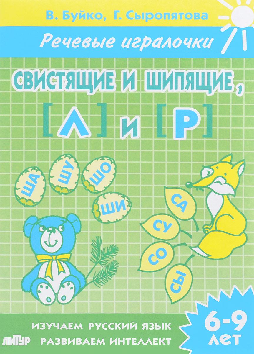 В. Буйко, Г. Сыропятова Свистящие и шипящие, Л и Р. Для детей 6-9 лет
