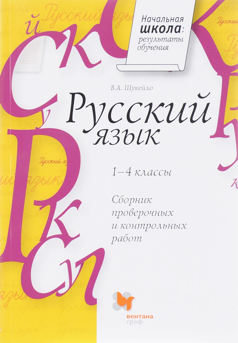 Русский язык. 1-4 классы. Сборник проверочных и контрольных работ. В. А. Шукейло