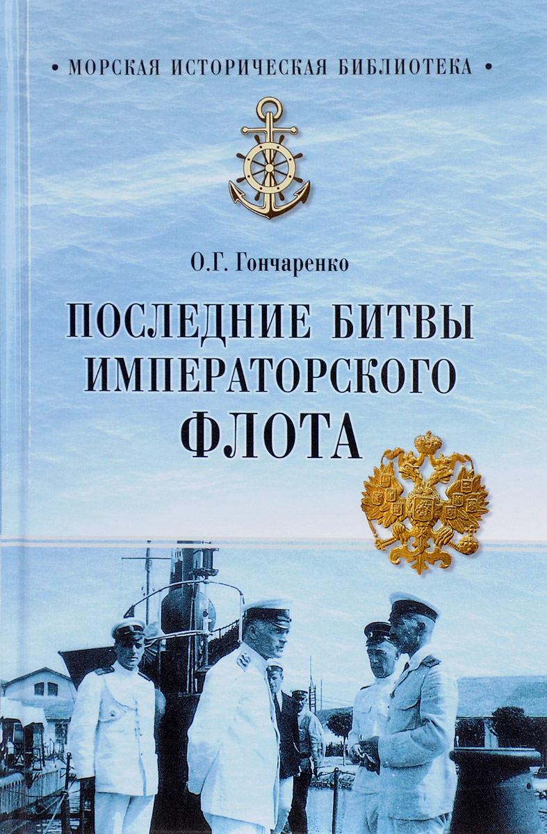 О. Г. Гончаренко Последние битвы Императорского флота