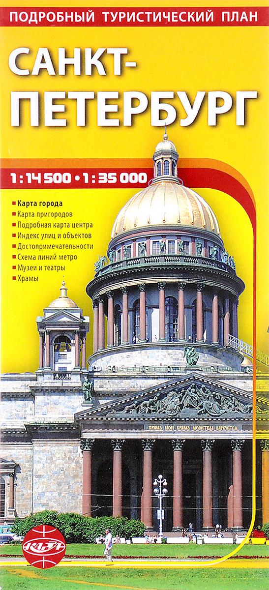 Санкт-Петербург. Туристическая карта города