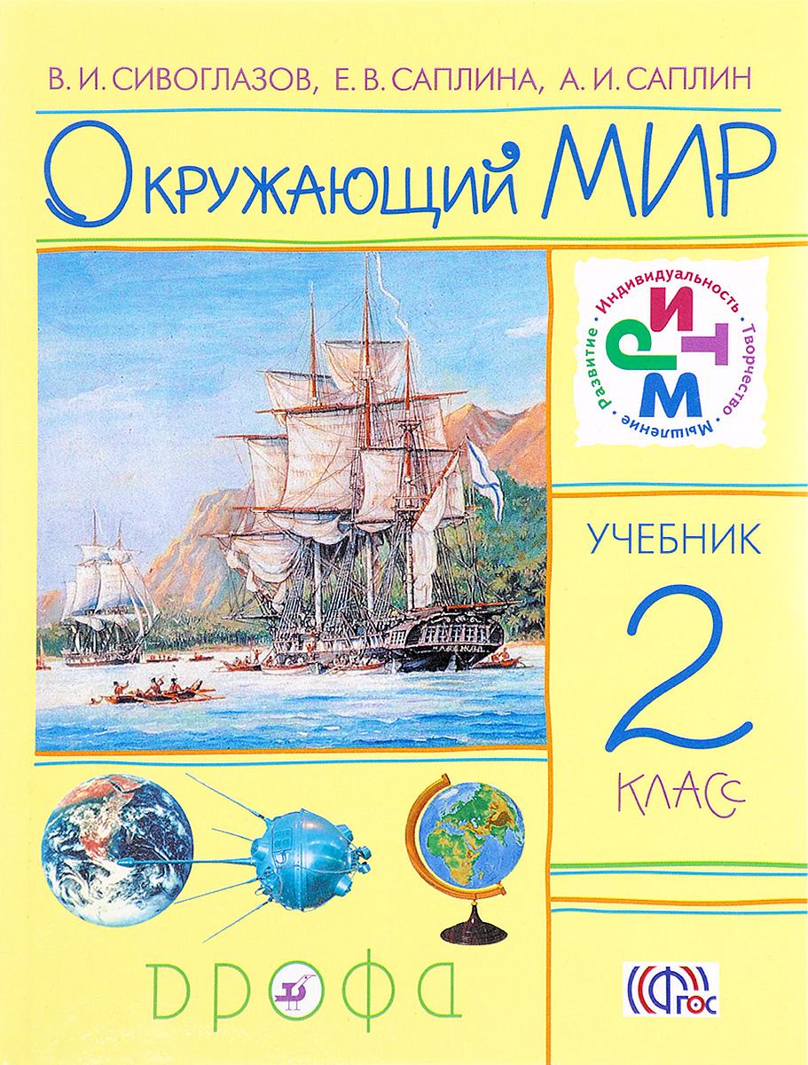 В. И. Сивоглазов, Е. В. Саплина, А. И. Саплин Окружающий мир. 2 класс. Учебник  е в саплина в и сивоглазов а и саплин окружающий мир 3 класс учебник в 2 частях часть 1