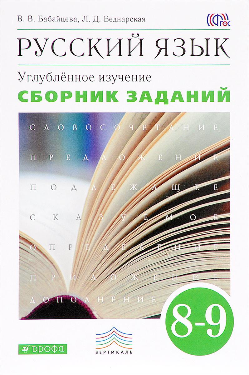 Русский язык. 8-9 классы. Углубленное изучение. Сборник заданий. Учебное пособие